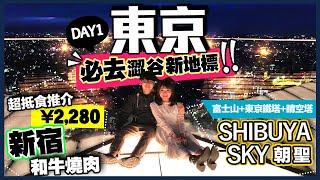 【東京自由行】新宿美食推介+涉谷新地標! 露天展望台Shibuya Sky | 站在澀谷最高處360度拍攝東京日夜絕景!| 新宿酒店推介 | 東京Vlog Day1 | Kiki and May