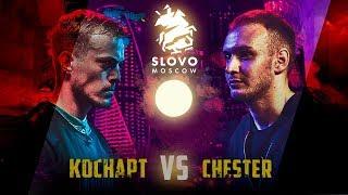 SLOVO: CHESTER VS КОСНАРТ   МОСКВА