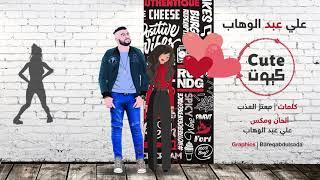 علي عبد الوهاب - كيوت تحميل MP3