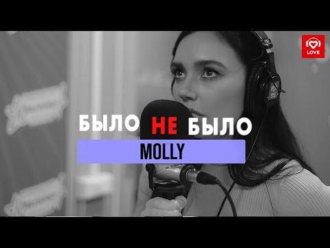 Molly #БылоНеБыло