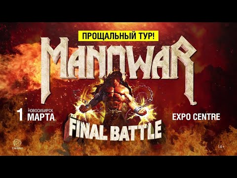 Manowar - Sting Of The Bumblebee [instrumental] (Live in Novosibirsk 01.03.2019)