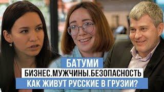 Жизнь в Грузии. Как живут русские за ГРАНИЦЕЙ? О БИЗНЕСЕ, ГРУЗИНАХ и зарплате в 120$.