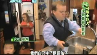 2014.02.15神秘52區/可敬小巨人 捍衛尊嚴的勇者