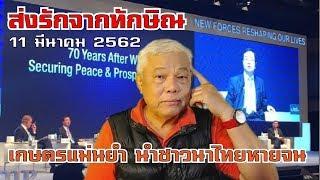 ส่งรักจากทักษิณ 11 มีนาคม 2562 เกษตรแม่นยำ นำชาวนาไทยหายจน
