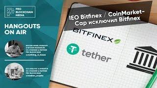 18+ IEO Bitfinex / CoinMarketCap исключил котировки Bitfinex