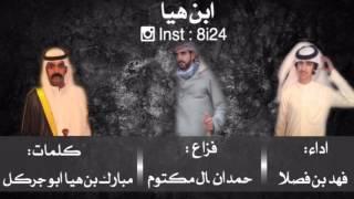 شيلة ابن هيا   مهداء للشيخ فزاع - اداء فهد بن فصلا + طررب + mp3