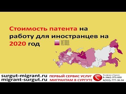 Стоимость патента на работу для иностранцев на 2020 год