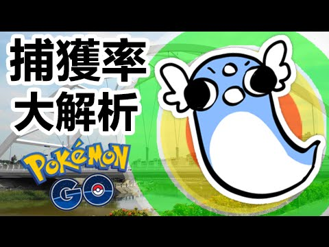 Pokemon GO : 精靈寶可夢GO ➲ 捕獲率大解析 / 高雄益群橋