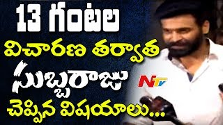Subbaraju Talks to Media After SIT Investigation || Drugs Case || NTV