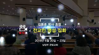 김동호 목사 초청_(반석위에 세운 교회)