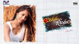 Yedhava Jeevitham || Telugu Comedy Short Film 2017 by Madhu (with English Subtitles)