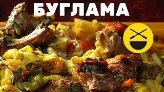 Азербайджанская БУГЛАМА из баранины на садже (большой сковороде)  | Сталик Ханкишиев
