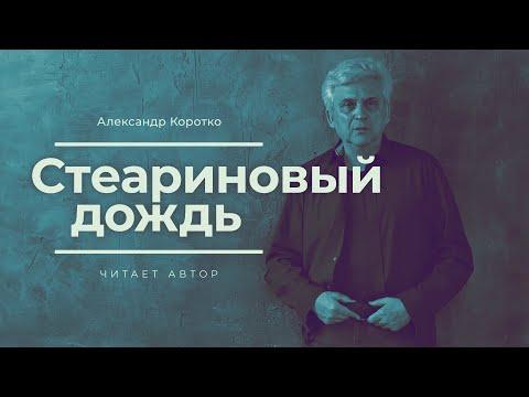 Александр Коротко, Смотреть , Стеариновый дождь. Читает автор