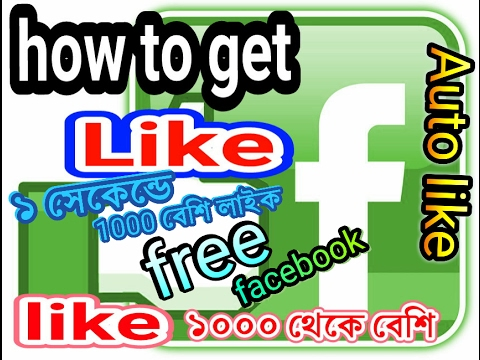 How to get Automatic LIKE on facebook?