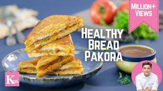 Healthy Bread Pakora ब्रेड पकोडा कम तेल में हेल्थी | Amchoor Chutney | Kunal Kapur Veg Snack Recipe