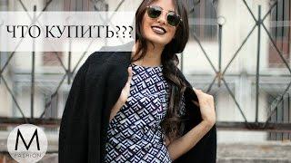 Что купить? Fashion инвестиция: Платье или Комбинезон? Маха Одетая