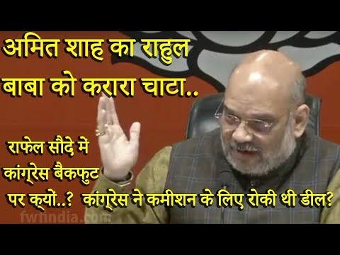 अमित शाह बोले- राफेल पर सुप्रीम कोर्ट का फैसला, राहुल गांधी के मुंह पर तमाचा हैं, राहुल पर दागे सवाल