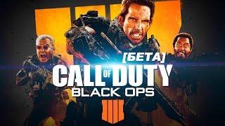 ПРЕДВАРИТЕЛЬНОЕ МНЕНИЕ - Call of Duty: Black Ops 4 (ЭТО БОЛЬШЕ НЕ КОЛДА)