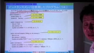 Java基礎Ⅱ6章インスタンスメンバとクラスメンバその1