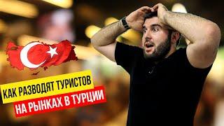 Как разводят туристов на рынках в Турции -  1часть (Гранд Базар)