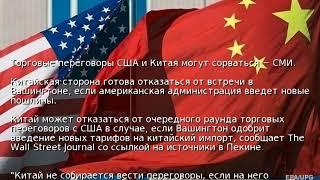 Торговые переговоры США и Китая могут сорваться − СМИ
