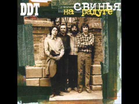 DDT - Счастливый день