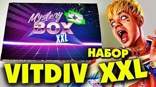 НАБОР VITDIV XXL BOX! Элджей, Face и Руки-базуки