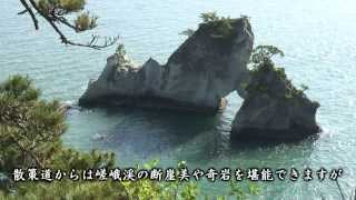 【HD】宮城県 奥松島の嵯峨渓 – がんばれ東北!
