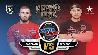 АРТЕМ ПОЛЕТАЕВ VS АРСЕНИЙ ЖУЙКОВ !!! FITSTARS VS ARTEM TARASOV MMA! VORTEX SPORT GP №15