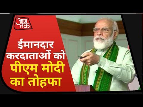 PM Modi ने ईमानदार करदाताओं को दिया तोहफा, टैक्स विवाद के लिए फेसलेस अपील की व्यवस्था