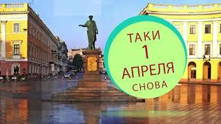 ТОП-30! Самые смешные одесские анекдоты 2018 года! 1 апреля - День смеха!
