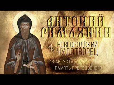 Новгородский чудотворец: 16 августа – память преподобного Антоний Римлянина