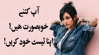 How Beautiful Are You (for Girls & Boys) in Urdu & Hindi