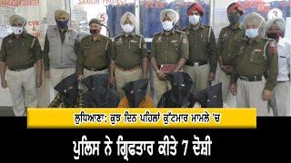 Ludhiana: ਕੁਝ ਦਿਨ ਪਹਿਲਾਂ ਕੁੱਟਮਾਰ ਮਾਮਲੇ 'ਚ police ਨੇ ਗ੍ਰਿਫਤਾਰ ਕੀਤੇ 7 ਦੋਸ਼ੀ