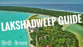 How to Travel to Lakshadweep - The ULTIMATE Guide to Visiting Paradise in India