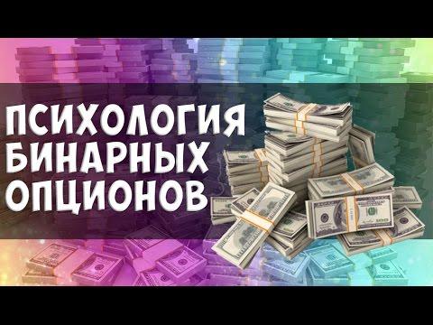 Бинарные опционы депозит от 1