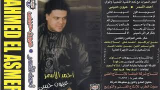 احمد الاسمر كله اللي كده تشك في حبي ليك تحميل MP3