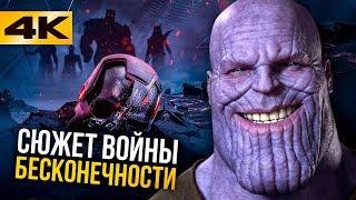 Что будет в Войне Бесконечности? Сценарий Мстителей 3.
