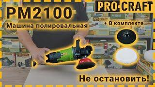 Машина шлифовальная Procraft PM2100