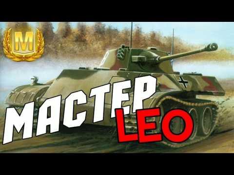 Leopard МАСТЕР [World of Tanks blitz] WOTB