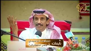 ابو فيصل مساعد الرشيدي قصيدة سيف العشق وعين تشربك شوف