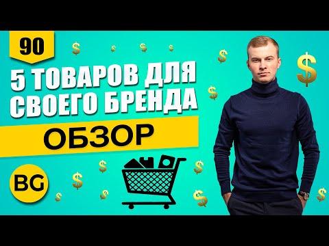 , title : 'Обзор Товаров Для Продажи Делаем СВОЙ Бренд
