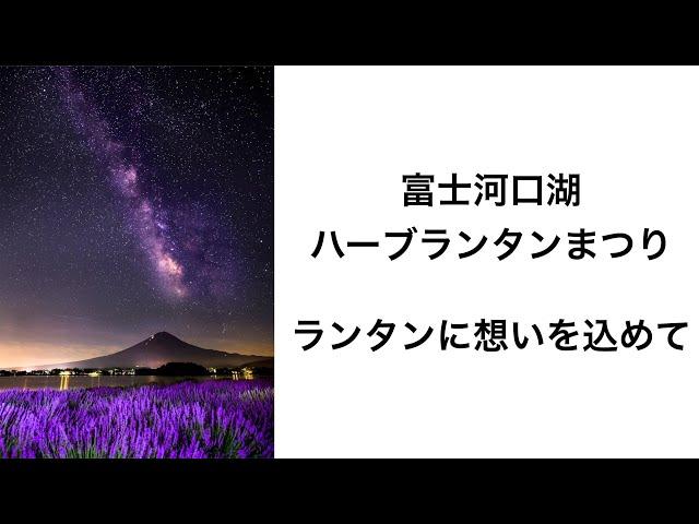 富士河口湖ハーブランタンまつり 開催決定  Go!Go!NBC!