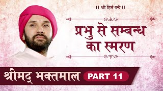 Shree Bhaktmaal Katha | Part 11 | Shree Hita Ambrish Ji | Vrindavan