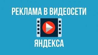 Реклама в видеосети Яндекса. Конференция Cybermarketing 2017. Екатерина Одинцова