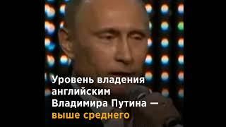 Сколько языков знает Владимир Путин?