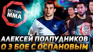 Алексей Полпудников - О третьем бое с Оспановым