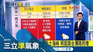 安比颱風帶來北台灣+宜蘭陣雨 下周二鋒面水氣多 降雨落在中南部|氣象主播 黃家緯|【三立準氣象】20180721|三立新聞台 | Kholo.pk