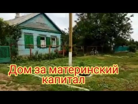 Дом за материнский капитал /400,000 т₽