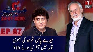 40 Minute | Khalil-ur-Rehman Qamar talks about 'Mere Pass Tum Ho' | 24 Jan 2020